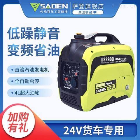 薩登24伏駐車發電機貨車卡車空調用自動啟動