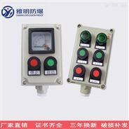 BZC兩燈兩鈕防爆操作柱 機旁防爆按鈕開關箱