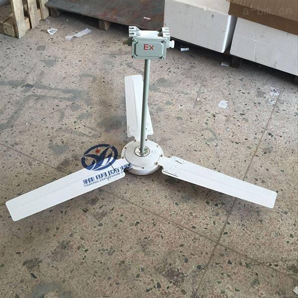防爆吊扇BFC-1200 BFC-1400隔爆型吊风扇
